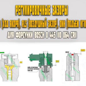 Регулировочные зазоры (AH, RLS, DNH) для форсунки Bosch 0445110064
